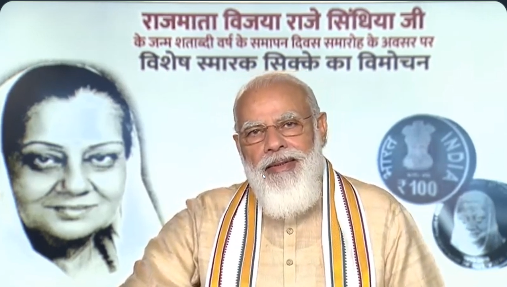 PM Modi launched Rs 100 coin in honour of Rajmata Scindia