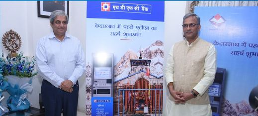 HDFC Bank opens an ATM near Kedarnath Temple