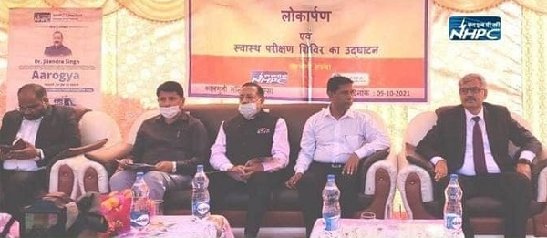 NHPC organized Mega Health Care Camps; Dr. Jitendra Singh, Union MoS(Independent charge) inaugurates the event