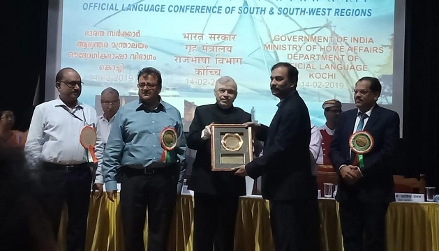 TOLIC Bengaluru won 3rd Prize for Implementation of Official Language