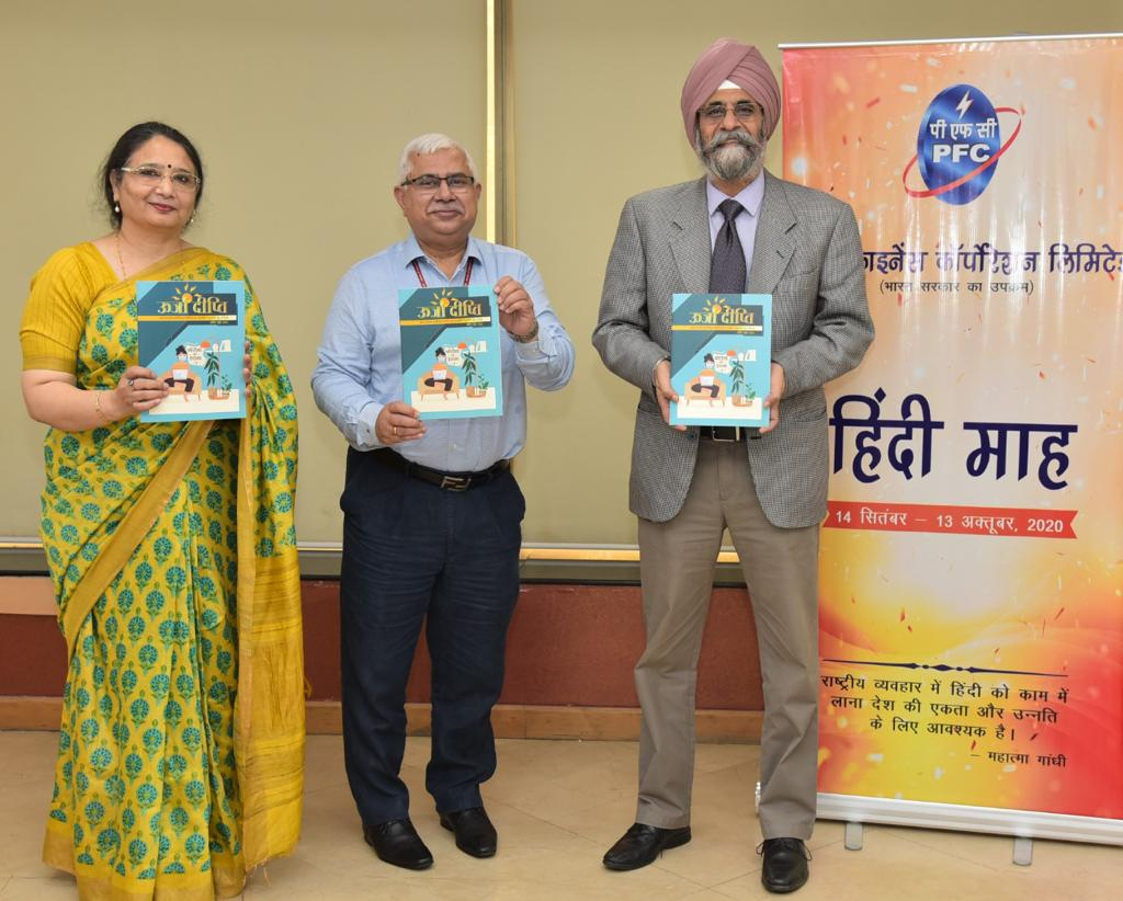 PFC celebrates closing ceremony of Hindi month