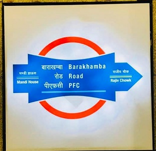 PFC obtained the CO-branding rights of entire Barakhamba Metro Station