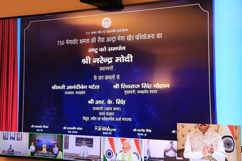 PM Shri Narendra Modi inaugurated solar power project  in Rewa